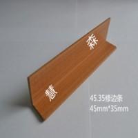 45.35修邊條 45mm35mm-護墻板
