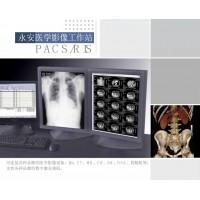 永安放射科影像工作站永安科技