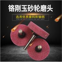 鉻剛玉砂輪磨頭臺灣圓錐型磨頭