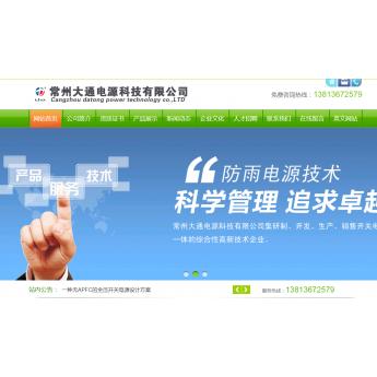 百变网站关键词优化推广