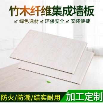生態木免漆板歐式竹木纖維集成墻板