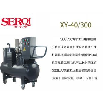 機械廠專用固液分離工業吸油機