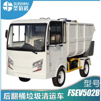 翻桶液壓自卸式電動垃圾車