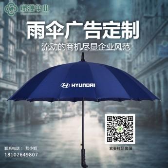 高爾夫廣告傘_雨傘定制_雨傘生產廠家