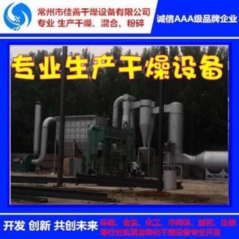 黑色氧化鐵干燥機 黑色氧化鐵專用閃蒸干燥機