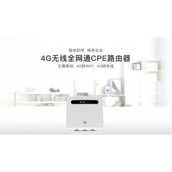 无线CPE解决方案,云SIM免插卡4G无线CPE整体解决方案