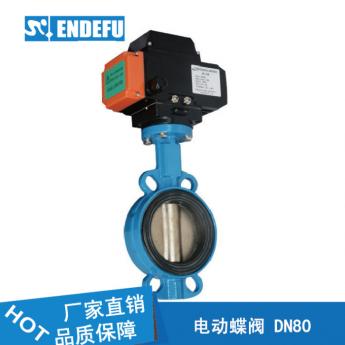 DN80防爆電動對夾式調節蝶閥