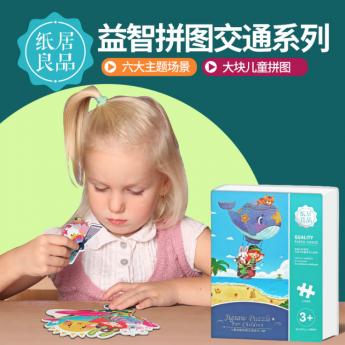 拼圖玩具早教益智啟蒙-交通系列