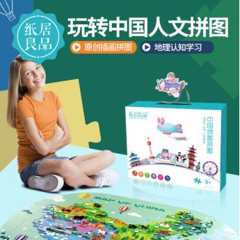 拼圖玩具早教益智-中國人文地理