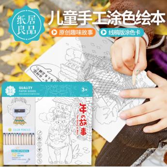 繪本DIY涂鴉-年的故事線條版