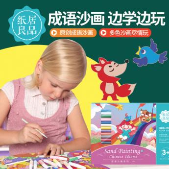 13色DIY彩沙玩具幼兒園益智手工制作