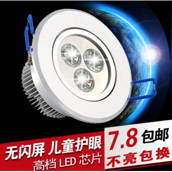 led2.5寸3W天花燈