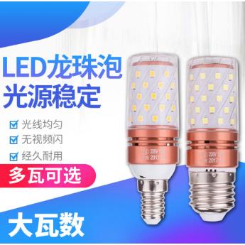 led玉米燈三色變光燈泡