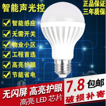 聲光控LED燈 聲控燈泡