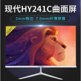 23.8英寸现代HY241C曲面显示器