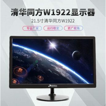 21.5寸清华同方W1922显示器