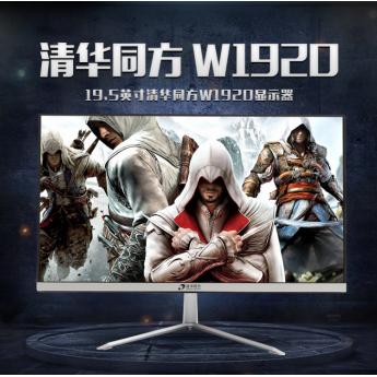窄边框19.5寸清华同方W1920显示器