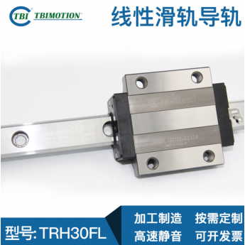 TBI直線機床導軌加工
