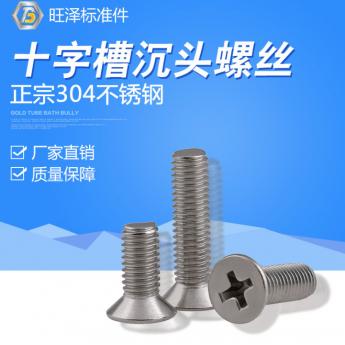 不銹鋼十字槽沉頭螺絲