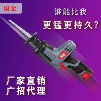 厂家直销小型电动工具12V锂电充电式家用木工 马刀锯 往复锯