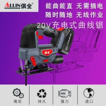 厂家直销 多功能小型手持式电动曲线锯20V充电木工曲线锯