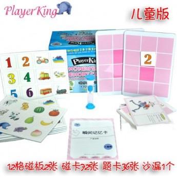 PlayerKing中英雙語瞬間記憶卡-右腦聯想記憶宮格卡