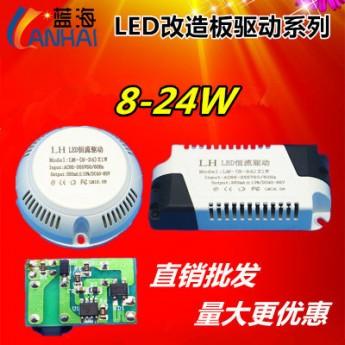 led吸頂燈驅動電源 改造燈板驅動電源 8-24w廠家直銷