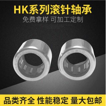 滚针轴承HK0808