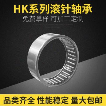 沖壓外圈滾針軸承HK1616