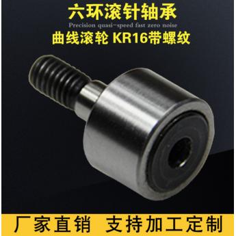 KR16帶螺紋滾針軸承