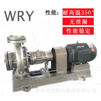 常州WRY系列导热油泵