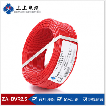 ZA-BVR 2.5平方多股銅芯家裝軟線阻燃家用電線插座線