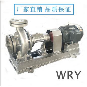 WRY热油泵高温离心泵