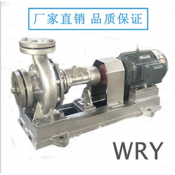 WRY熱油泵高溫離心泵