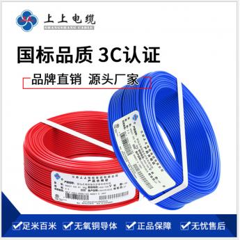 2.5平方單芯銅線家裝銅芯硬線插座線