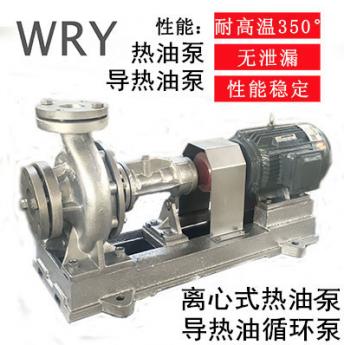 耐高温导热油泵风冷式