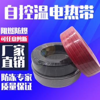 纖維自控溫加熱帶220v自限溫電伴熱帶管道防凍玻纖電加熱帶
