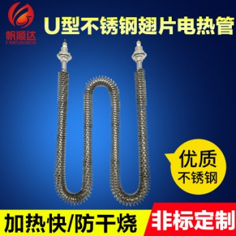 U型干燒不銹鋼電加熱管散熱翅片電熱管烘箱加熱管空氣發熱管