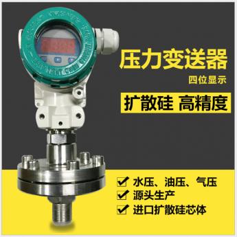 壓力傳感器4-20MA
