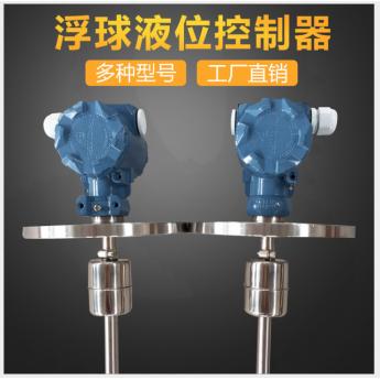 4-20MA液位計水位傳感器