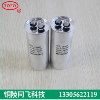 40uF變頻電源用電容器