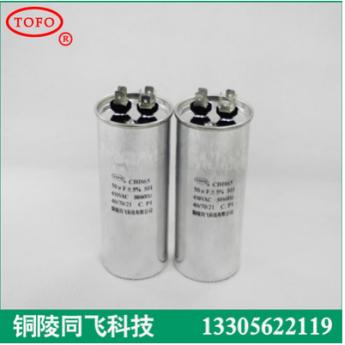 100uF變頻電源用電容器