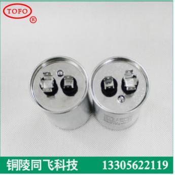 電容器常用直徑Φ40 45 50 55 60 63.5蓋板