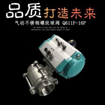 氣動球閥/螺紋絲扣/不銹鋼球閥/消防、工業、給排水閥門