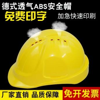 厂家加工定制塑料安全帽 工地ABS玻璃钢安全帽 电力工程头盔