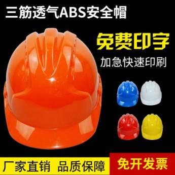 廠家加厚三筋透氣ABS安全帽 工地紅色安全帽 建筑防砸安全帽