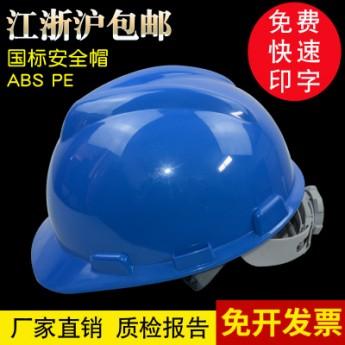 塑料V型國標ABS安全帽工程工地防護頭盔 PE防砸防摔安全帽