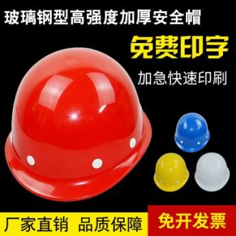 廠家直供玻璃鋼型加厚安全帽 工程監理領導安全帽 絕緣電力頭盔