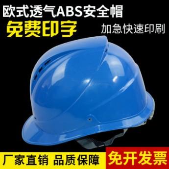 供应欧式透气ABS安全帽建筑工地塑料头盔安全帽劳保安全帽印字