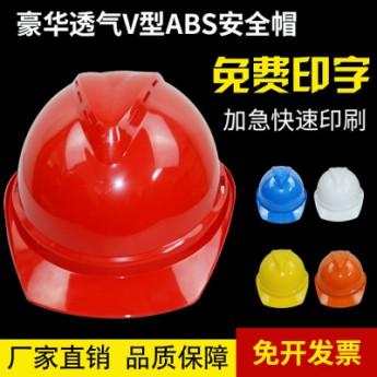 厂家豪华透气V型ABS安全帽工地施工建筑防护头部PE安全帽
